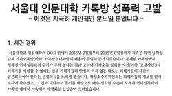 서울대에서도 '단톡방 성희롱' 사건이
