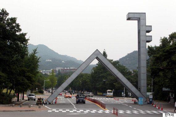 고려대에 이어 서울대에서도 '단톡방 성희롱' 사건이