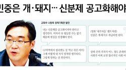 국민의당은 나향욱 기획관의 파면을