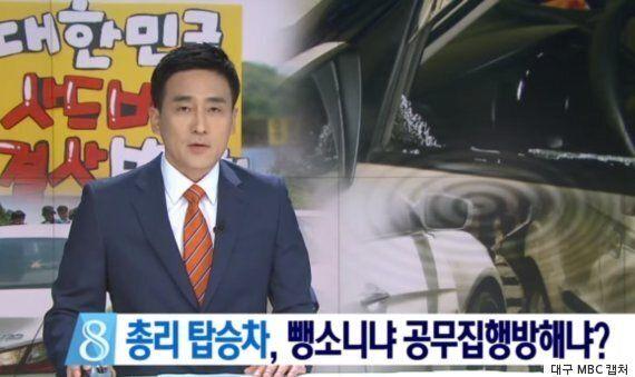 서울과 대구 MBC가 사드 배치를 두고 자아분열한