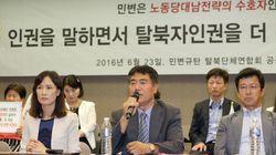 탈북자 단체들이 민변을 검찰에