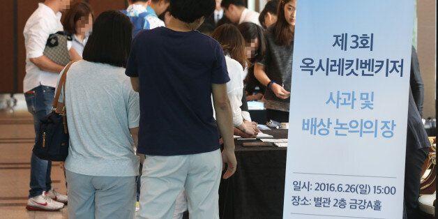 26일 오후 서울 양재동 더케이호텔에서 열린 제3회 옥시레킷벤키저 사과와 배상 논의의 장에서 피해자와 가족들이 참가 등록을 하고