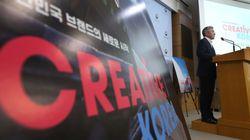 한국의 새로운 국가 브랜드가