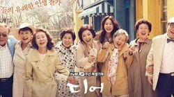 '디어 마이 프렌즈' 배우들이 말하는 명대사