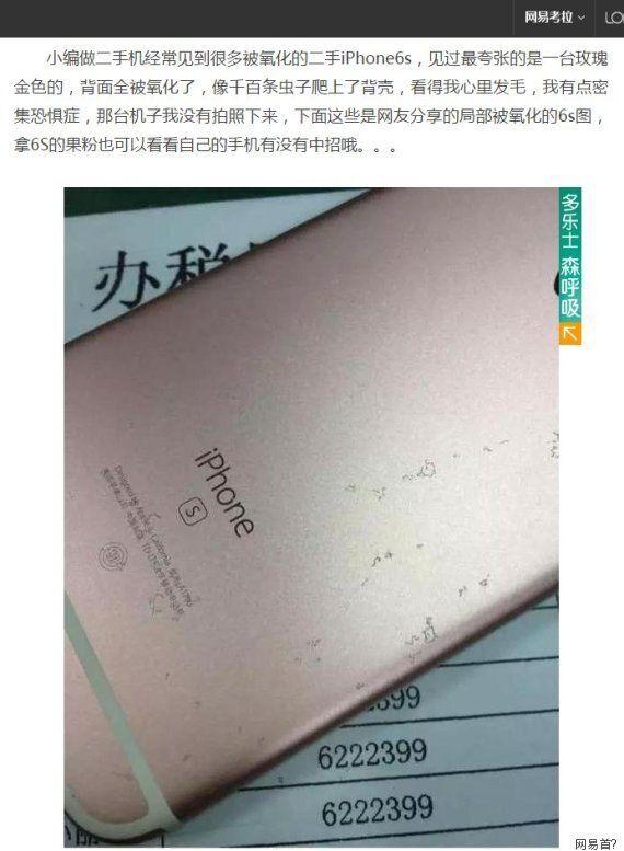 더운 날씨에 아이폰6S는 산화될 가능성이 높다
