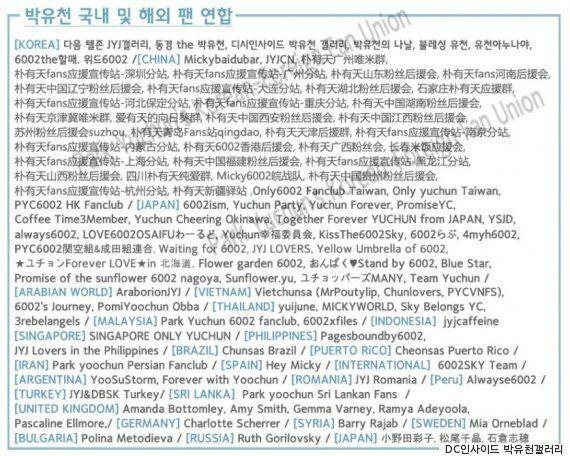 27개국, 국내외 박유천 팬클럽들이 지지 성명을