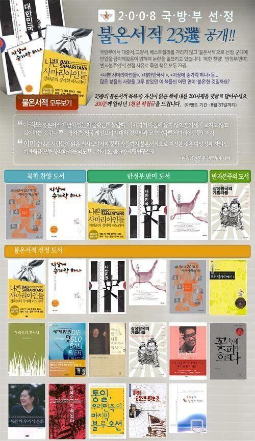 국방부가 최근 군 마트에서 판매 중단시킨 5권의 책이