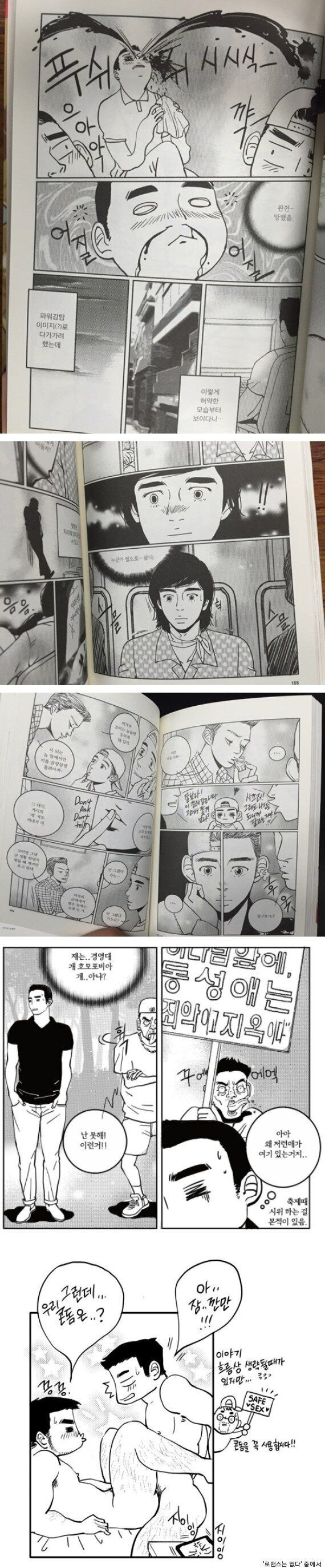 [HUFF PRIDE ④] 만화작가 이우인