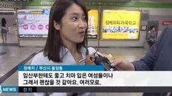 여성들이 '지하철 여성칸'에 대해 대체로 만족하는