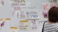 생리대 가격 인하를 요구하는 여성들이 거리에