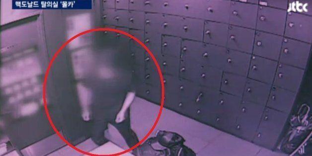 남자 직원이 탈의실에 '몰카' 설치한 것에 대해 맥도날드가 보인 놀라운