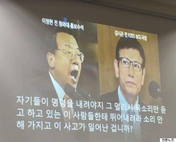 이정현 전 홍보수석, KBS보도에 이렇게 개입했다(녹취록
