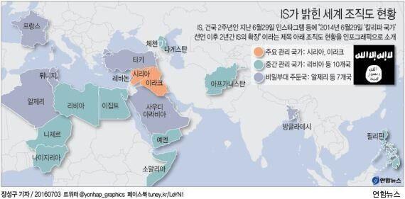 IS가 세계 12개국 조직도를