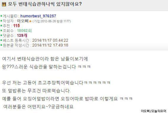 '인스티즈' 유저들이 공개한 자신만의 '변태적인 식습관'