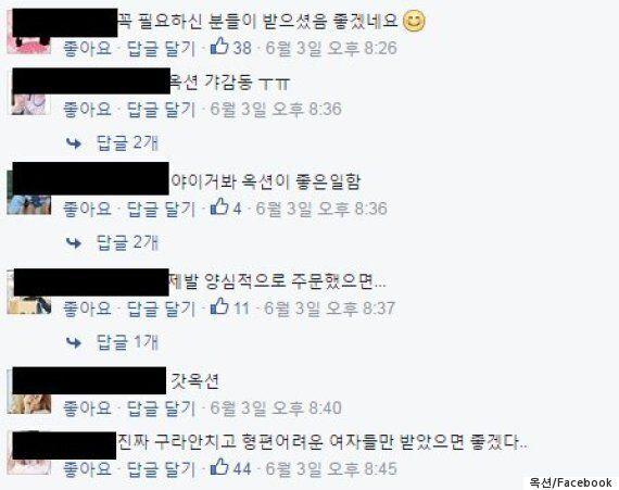 옥션 '저소득층 학생 생리대 제공' 이벤트의 훈훈한
