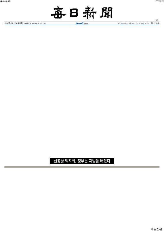 대구 '매일신문'이 신공항 백지화에 대해 내놓은 파격적인