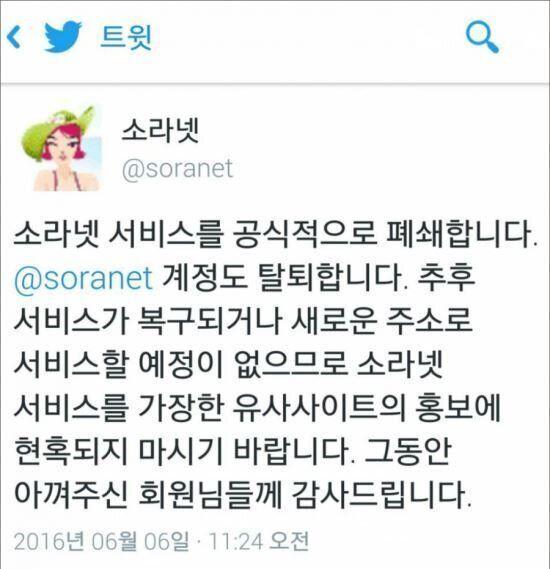 '소라넷'이 공식 폐쇄를