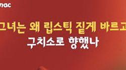 여성 변호사를 '접견녀'로 칭한 조선일보 기사에 대한 인권위의
