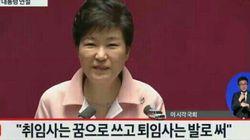 박근혜의 국회 연설은 이 자막 덕에