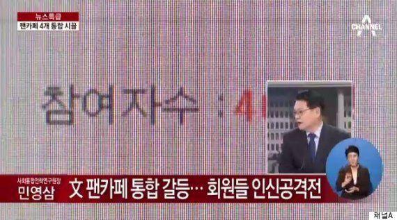채널A가 보도한 문재인의 '명품 안경테 논란'