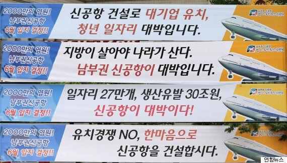 동남권 신공항 발표 초읽기에
