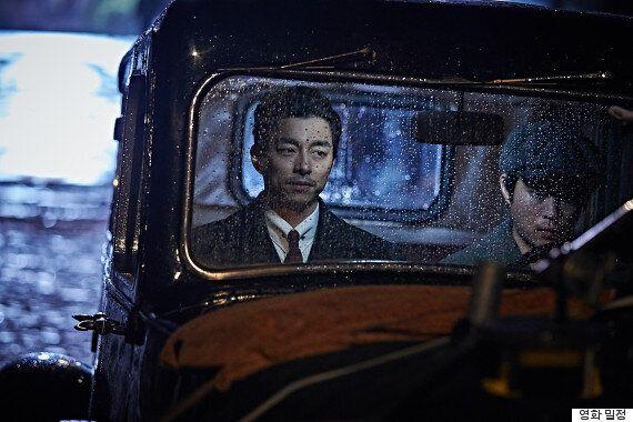김지운, 송강호, 공유의 영화 '밀정' 스틸컷과 해외용 공식 포스터(이미지
