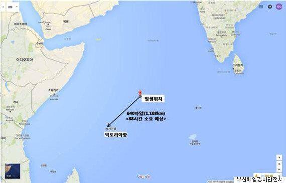 인도양에서 조업 중이던 한국 원양어선에서 '선상 반란'이