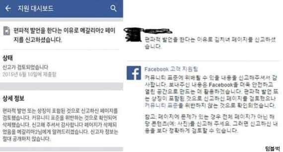 메갈리아의 페북 상대 소송비용 모금에 1억원이 넘게
