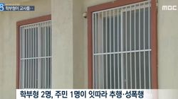 전남도교육청이 내놓은 '교사 집단 성폭행 사건'