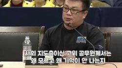 숨진 채 발견된 세월호 민간 잠수사의 청문회 당시