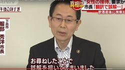 일본 게로 시장이 대전에서 성접대를 요구했다는 보도를