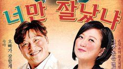 윤정수-김숙이 부른 트로트 '너만 잘났냐'