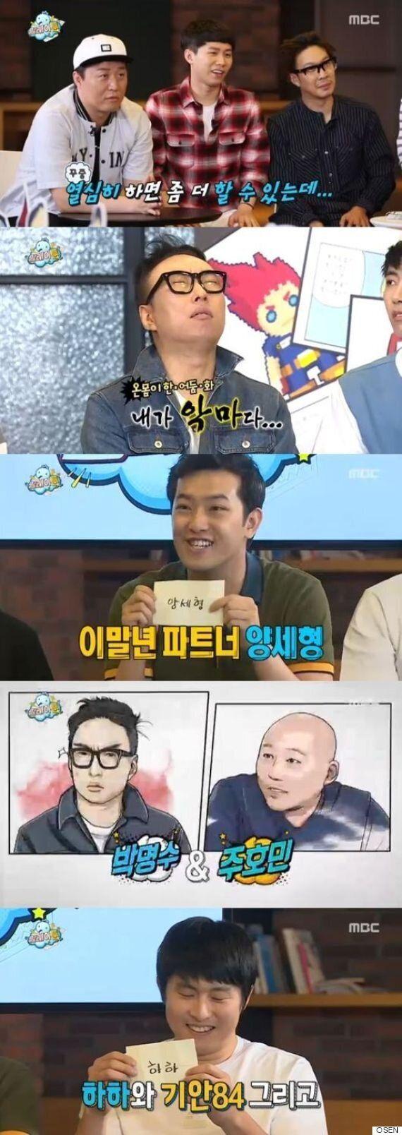 '무도' 윤태호X광희, 유재석X무적핑크 짝꿍 짓기