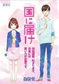 일본 자민당의 고등학생 투표 독려 만화에