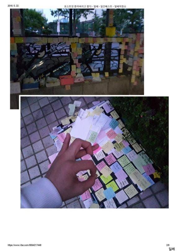 일베 회원, '강남 살인사건' 추모 포스트잇