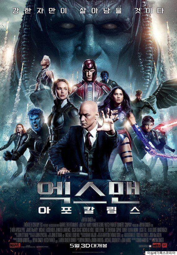 엑스맨 | 3탄의