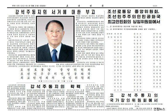 20년 넘게 북한 '외교 사령탑' 활약하던 강석주,