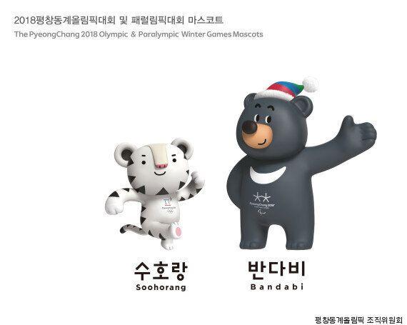 평창 동계올림픽의 마스코트가