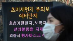 '한국적 초미세먼지'는 초미세먼지가