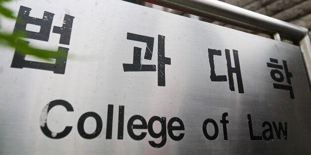 서울의 한 법학대학의 모습 (자료사진으로 기사와 연관이