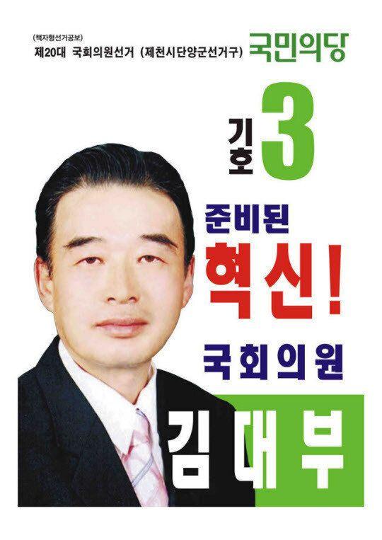 국민의당 김대부씨, '선거사무원' 임금 떼먹고 미국으로