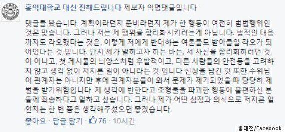 홍익대 앞 '일베 손모양'에 조소과가 공식입장을