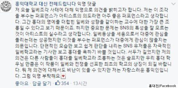 홍익대 앞 '일베 손모양' 제작자가 밝힌 입장
