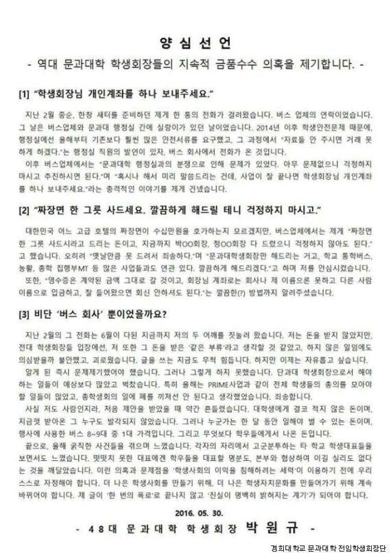 경희대 문대 회장이 JTBC에 뒷돈 수수 의혹 정황을