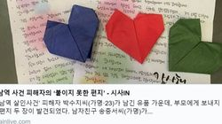 '강남역 피해자의 부치지 못한 편지'는