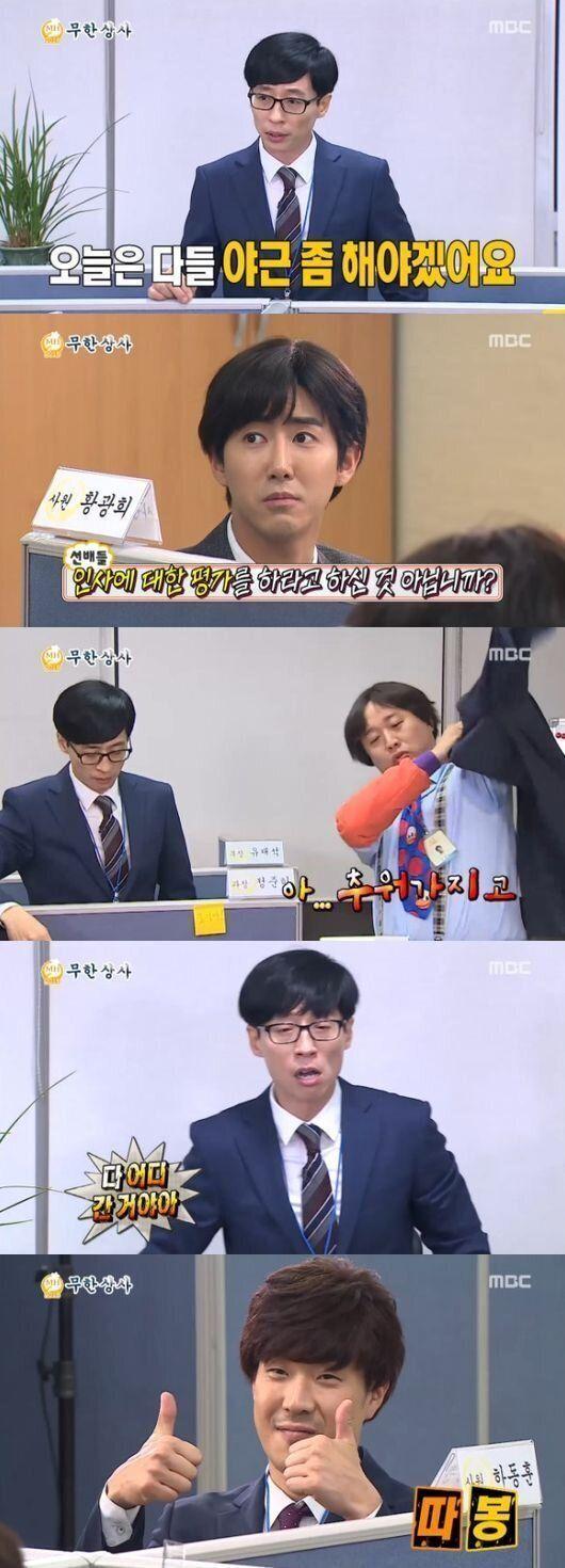 '무도' 3인방 없는 첫 무한상사, 사기꾼 양세형 하드캐리