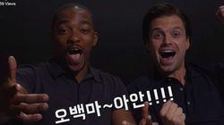 버키+샘, 한국 관객에 '땡큐' 메시지를