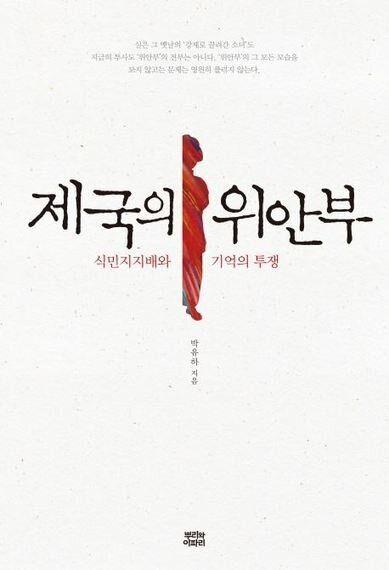 박유하 죽이기 | 정영환·이명원의