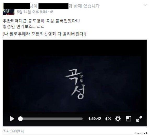 영화 '곡성' 풀버전이 페이스북 타임라인에 뜬