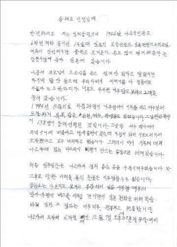 일본 강제노역 할머니가 송혜교에게 보낸 감사의